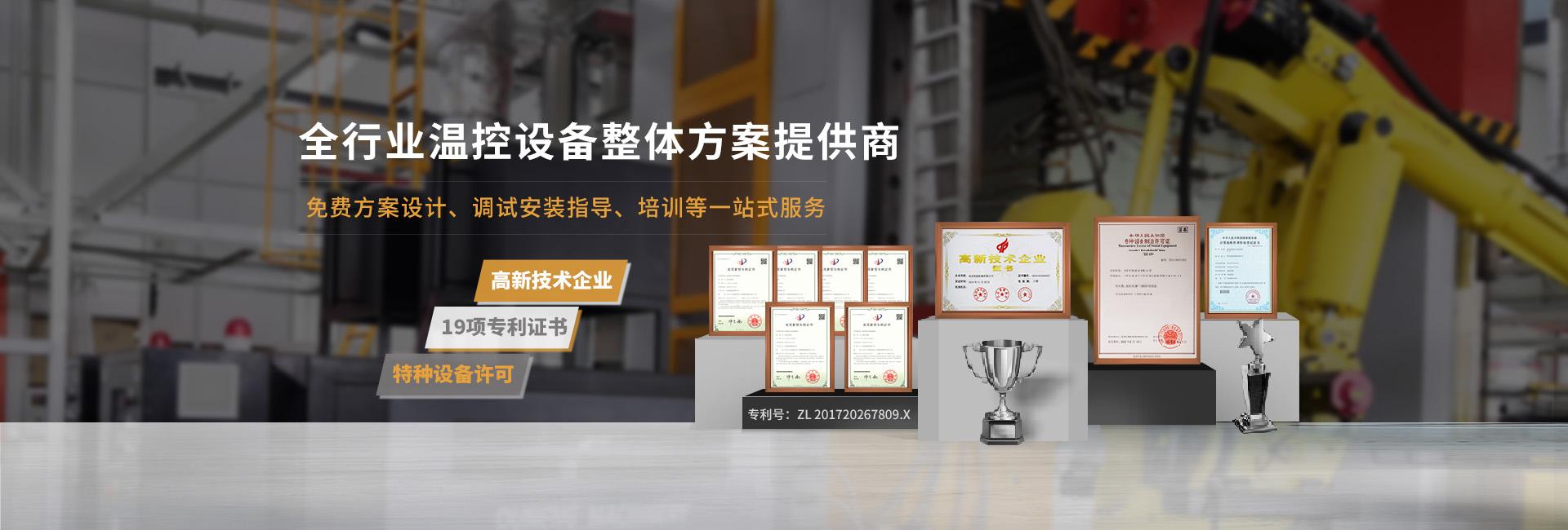 安全智能模温机,油温机,水温机,冷热一体机温控设备生产厂家
