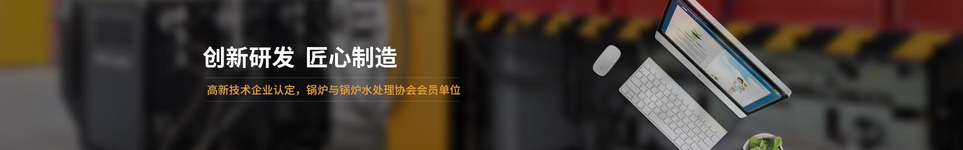 高新技术企业认定,锅炉与锅炉水处理协会会员单位