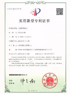 电磁加热油温机专利证书