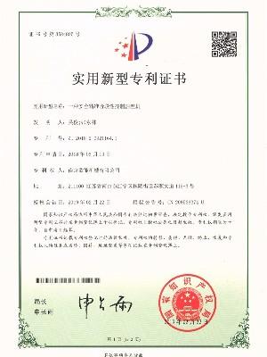 阶段性控制油温机专利证书