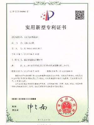 天然气加热油温机专利证书